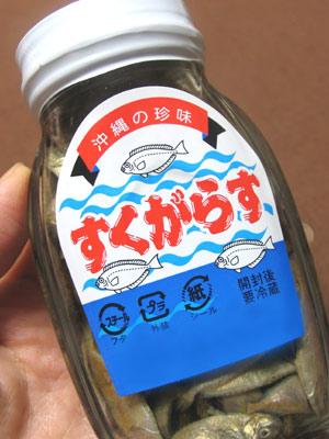 沖縄の珍味、すくがらす